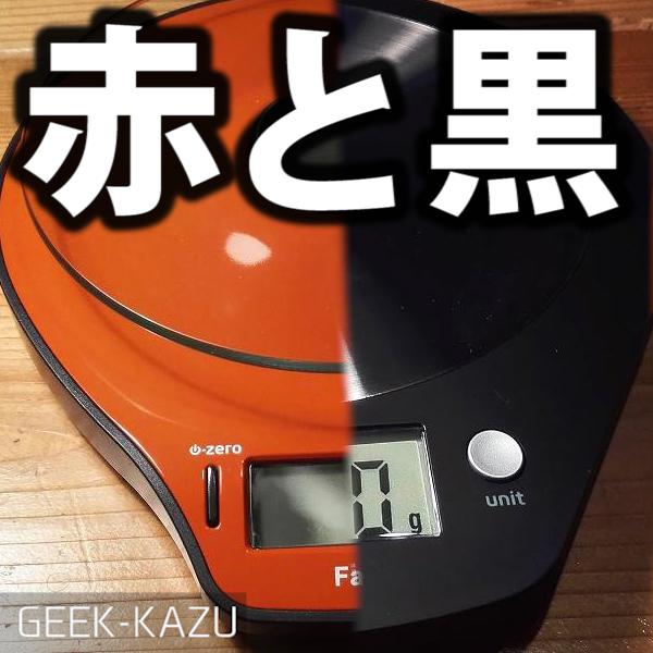 【キッチンスケール】赤と黒のかっこいいキッチンスケール2種類の紹介