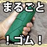 【BTスピーカー】分厚すぎるシリコンゴムで守られている!頑丈すぎる防水スピーカー!