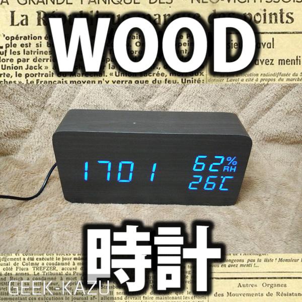 ✓【時計】まるで木のようなかっこいい!Wood 時計!見た目は木そのもの!