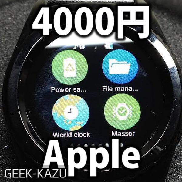 【中華スマートウォッチ】アップルウォッチを4000円で買う方法。
