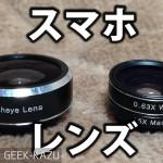 【スマホレンズ】シンプル高品質なスマートフォン用クリップ型レンズ