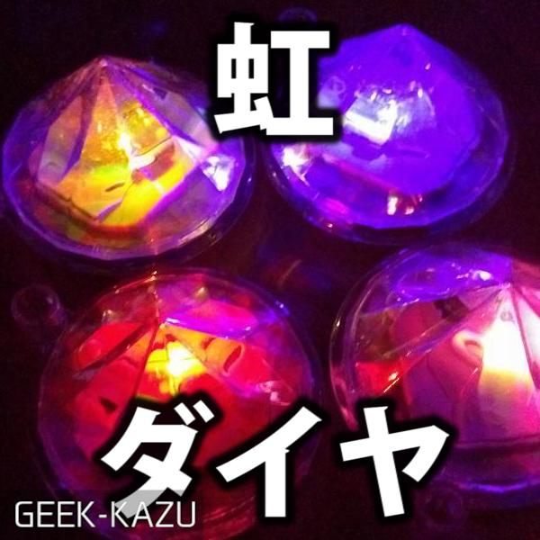 【ソーラーライト】ダイヤモンドがカラフルに光る!美しすぎる太陽電池式照明!