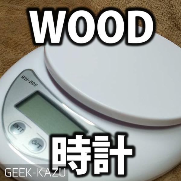 【クッキングスケール】ザ・シンプル!の料理の時に使えるはかり!