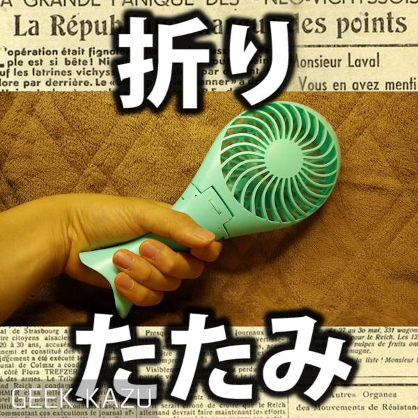 【小型扇風機】お魚さんの折りたたみ式、手持ち小型扇風機のご紹介。