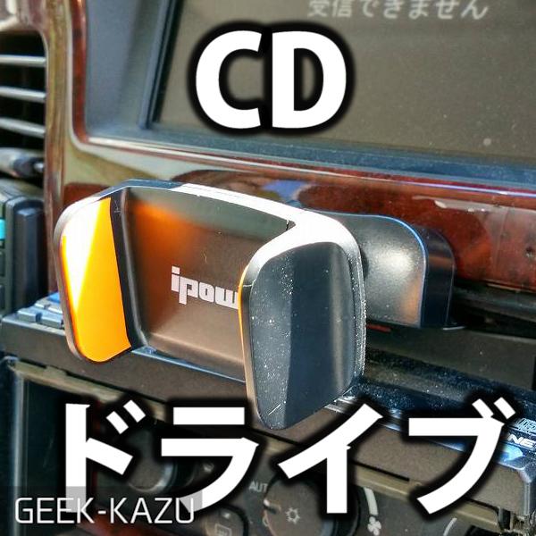 【スマホ車載ホルダー】CDドライブに突っ込コムタイプのスマホホルダー!