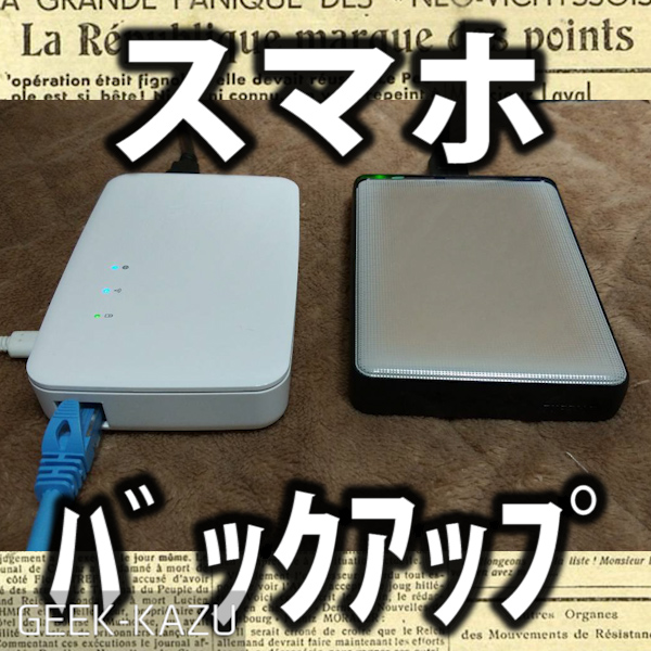 【モバイルWifiストレージ】パソコンがなくてもスマートフォンのバックアップができる!データバンク!
