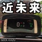 【ヘッドアップ・ディスプレイ】Head up Displayって何?近未来的なカー用品。