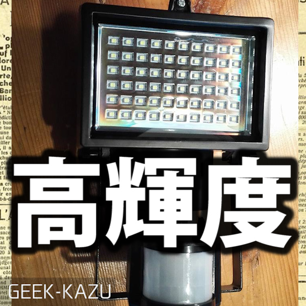【ソーラーライト】60個のLED搭載!超明るい太陽光パネルで発電してくれる人感センサー全部入りライト!