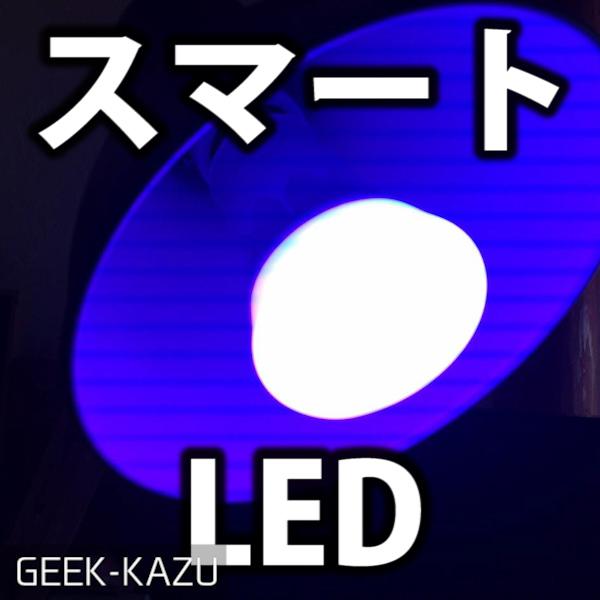 【LEDライト】最先端の核心技術!好きな色に設定できるスマートLED!!