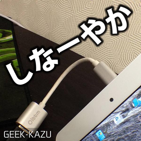 【Type C→USB】Macによく似合う、アルミボディのUSB type-C変換アダプター