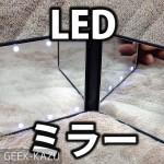 【手鏡】LEDライト付きのコンパクトな手鏡。