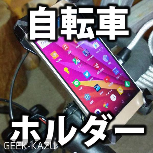 【自転車スマホホルダー】4隅でがっちり!と保持してくれる。チャリ用のマウンター!