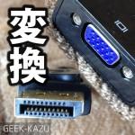 【DisplayPort】持ち運びに便利な小さなVGA端子への変換コネクター2個セットのご紹介。