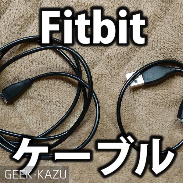 【Fitbit】1mと27cmの2本セットでこの価格!充電ケーブルのご紹介。