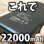 【モバイルバッテリー】超大容量の22000mAh!コンパクトなボディーで高機能!