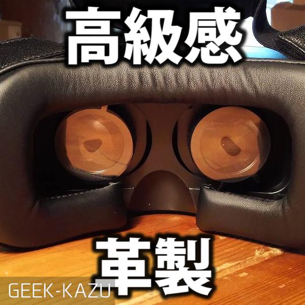 【VRヘッドセット】革製のバーチャルリアリティ!?スポンジよりも上の高級感!?