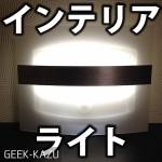 【人感ライト】家の中でも自動的に点灯と消灯してくれる、ホテルみたいな壁設置ライト
