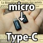 【Type-C変換アダプター】完成度が高い!コンパクトなmicroUSB→USB Type-C 変換アダプター!