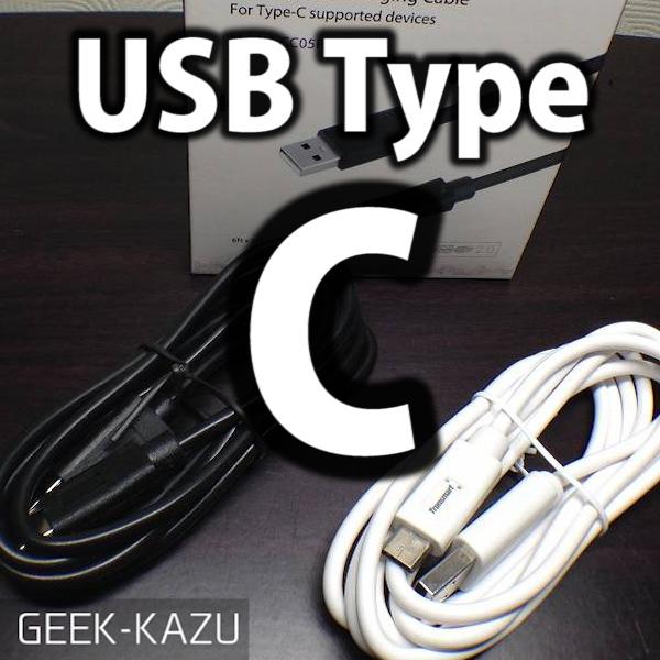 【USBtype-C】高品質なタイプCケーブル2本セットがこの価格!?