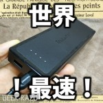 【モバイルバッテリー】TronsmartのQuick Charge 3.0対応!世界最速の充電速度を誇るモバブ!