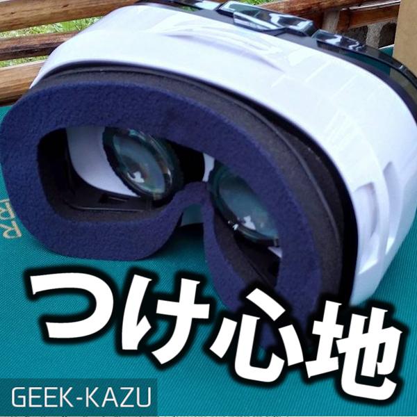 【VRヘッドセット】本格仕様で付け心地抜群!VRするならこれで決まりのヘッドセット