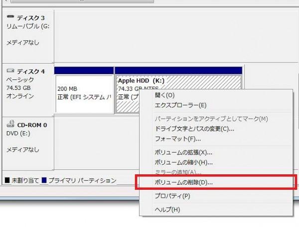 右クリック→ボリュームの削除