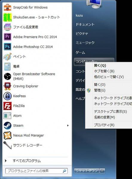 スタート→コンピュータ→右クリック→管理