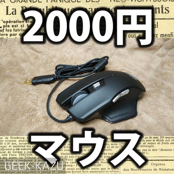 【ゲーミングマウス】手にフィットする!激安2000円台のゲーミングマウス!