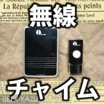 【ワイヤレス・チャイム】簡単便利な、ワンタッチ接続!場所を選ばず設置可能!