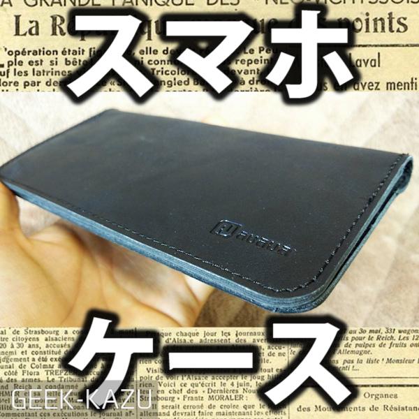 【財布】スマホケース兼用のスリムなレザー財布。 高品質牛革製