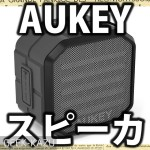 【Bluetoothスピーカー】防水・防塵仕様で重低音が強いぞ!AUKEYのブルートゥーススピーカー!