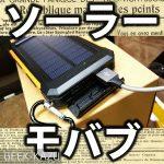 【ソーラー・モバイルバッテリー】太陽光で充電できるぞ!