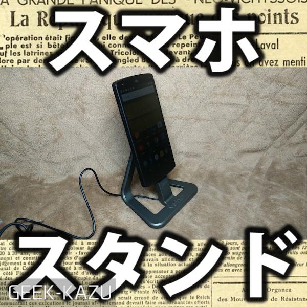 【スマホ充電スタンド】かっこいいデザインのアルミニウムスタンド!