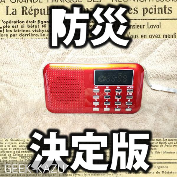 【ポータブル・ラジオ】MP3プレイヤーにもなる!FM/AMラジオプレイヤー!防災に最適!