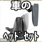 【Bluetoothヘッドセット】車で使える!簡単ブルートゥースインカム!