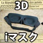 【3Dアイマスク】眼と鼻がピッタリとくっつくぞ!
