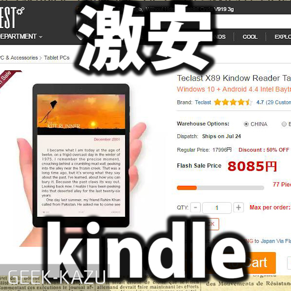 【中華タブ】Windowsが搭載したKindleを買う方法! kindow reader