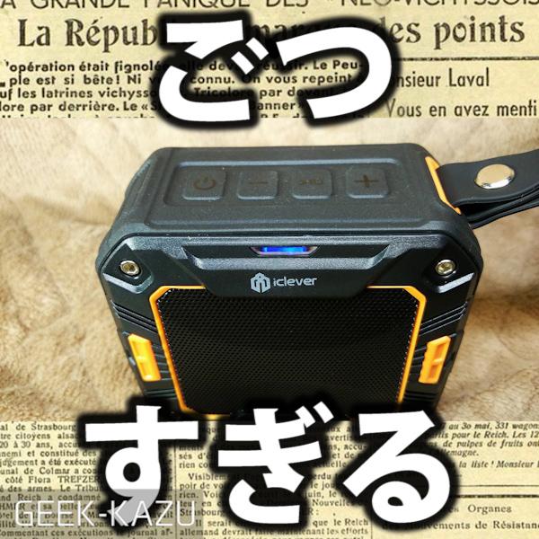 【Bluetoothスピーカー】防水!防塵!耐衝撃!がっちりとしたスピーカー!