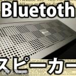 【Bluetoothスピーカー】なんと防水!高級感のある5W x 2の大迫力スピーカー!