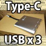 【USB Type-C ハブ】MacBookの様なポートが一つしか無い時にめちゃ便利!