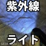 【懐中電灯】紫外線ライト出力!血痕も見つけられるぞ!探偵ごっこも捗る!