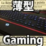 【ゲーミングキーボード】薄型で無音のキーボード!これは使いやすいぞ!