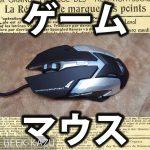 【ゲーミングマウス】戻るボタンと進むボタンも付いてるぞ!ボタン多めの1000円Gaming Mouse!