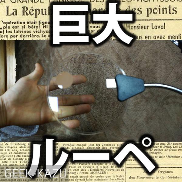 【LED多機能ルーペ】老眼に最適な巨大なルーペ!
