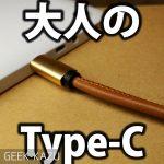 【USB Type-C】布巻きのオシャレすぎる充電ケーブル!