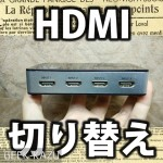 【HDMIセレクター】最大4つのHDMIを簡単に切り替えできるぞ!