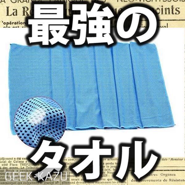 【吸水タオル】最強スペックのタオル。