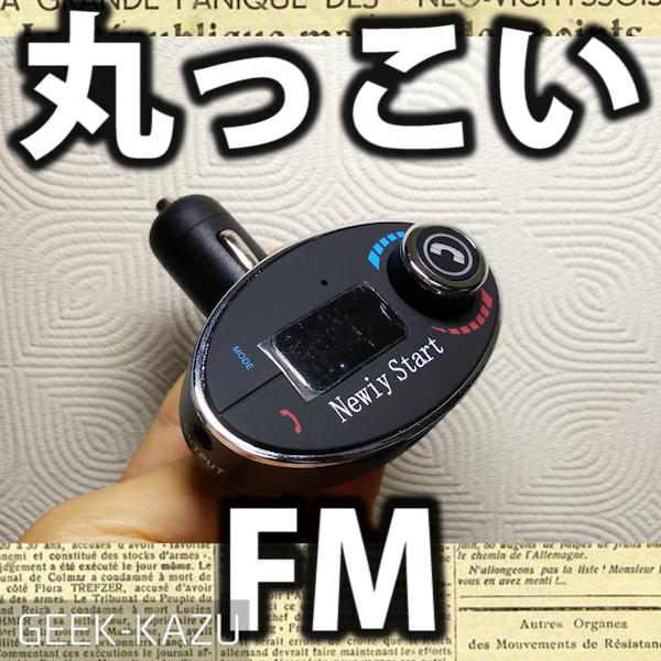 【FMトランスミッター】ダイヤル付きで使いやすいぞ!機能も豊富