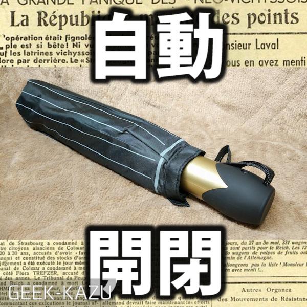 【自動開閉折りたたみ傘】ボタンを押すだけで一瞬にして開いたり閉じたりするぞ!