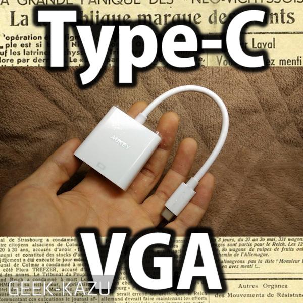 【USB type-C → VGA】USBタイプCアダプターからVGA出力する方法!